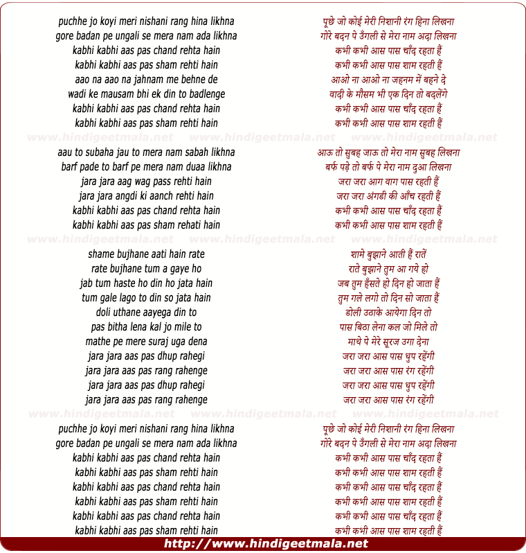 lyrics of song Puchhe Jo Koi Meri Nishani Rang Hina Likhna