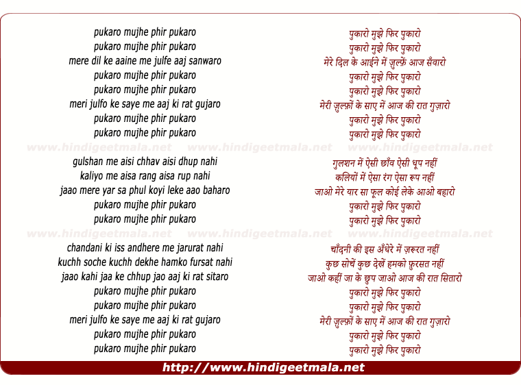 lyrics of song Pukaro Mujhe Phir Pukaro