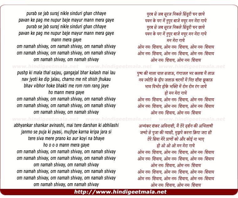 Lyric om lyrics : Purab Se Jab Suraj Nikle Sinduri Ghan Chhaye - पूरब से जब ...
