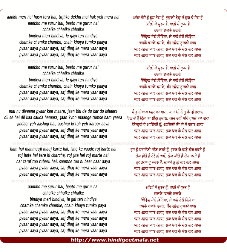 lyrics of song Pyaar Aaya Pyaar Aaya