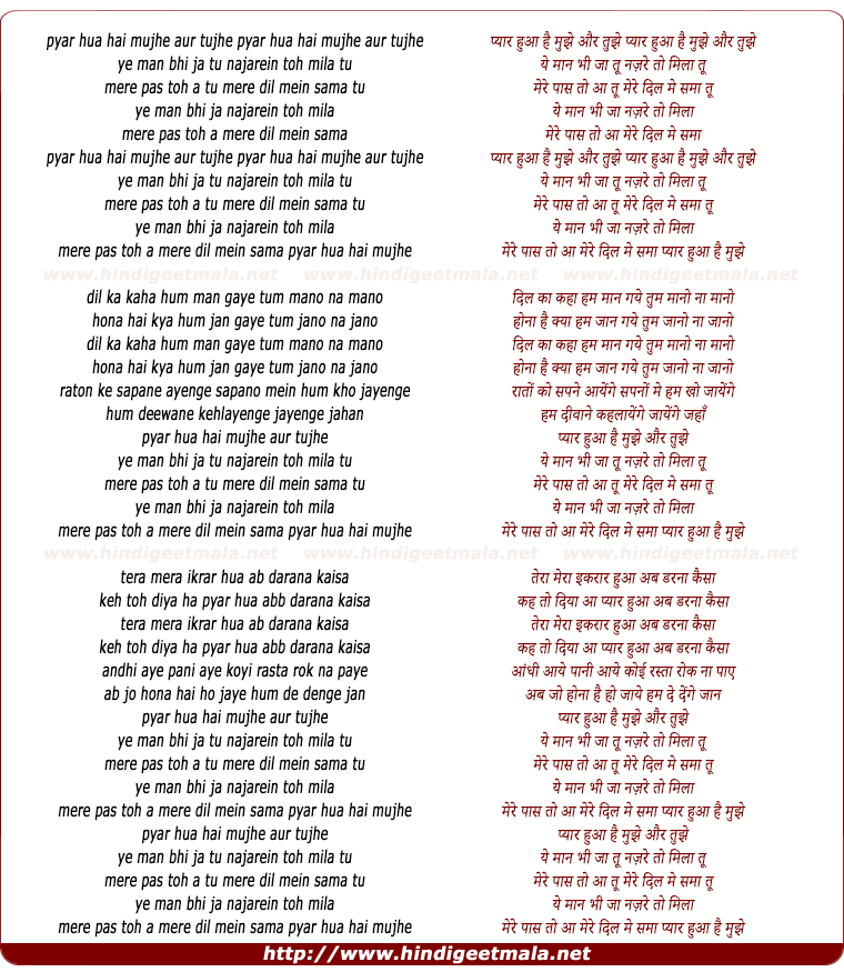 lyrics of song Pyaar Huwa Hai Mujhe Aur Tujhe