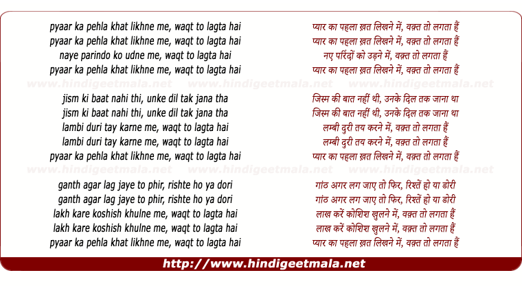 lyrics of song Pyaar Kaa Pehla Khat Likhne Me