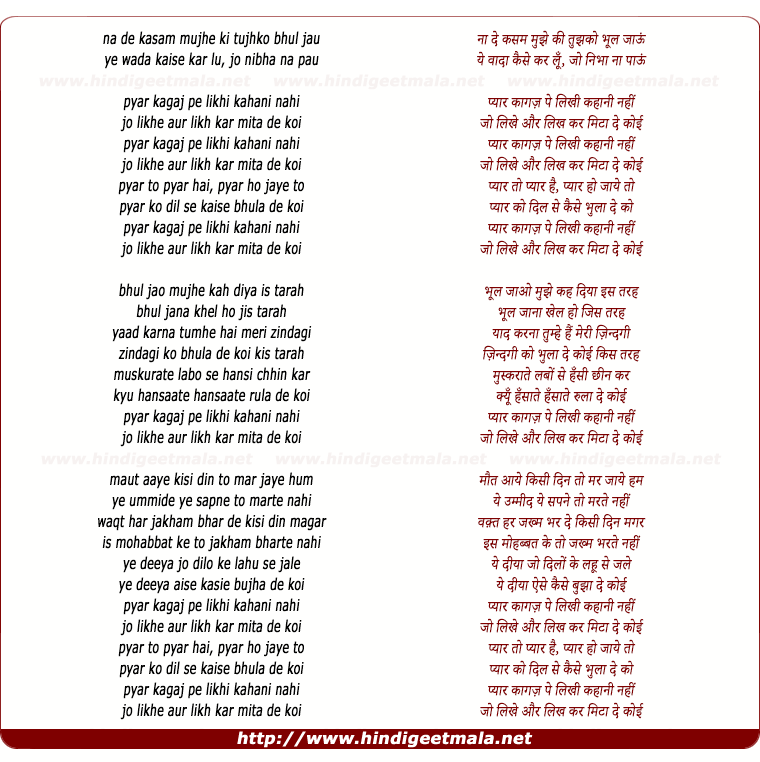 lyrics of song Pyaar Kaagaj Pe Likhi Kahaani Nahi (female)