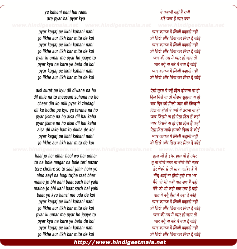 lyrics of song Pyaar Kaagaj Pe Likhi Kahaani Nahi (male)