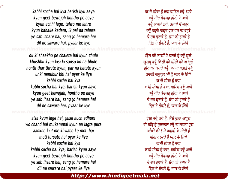lyrics of song Pyaar Ke Liye