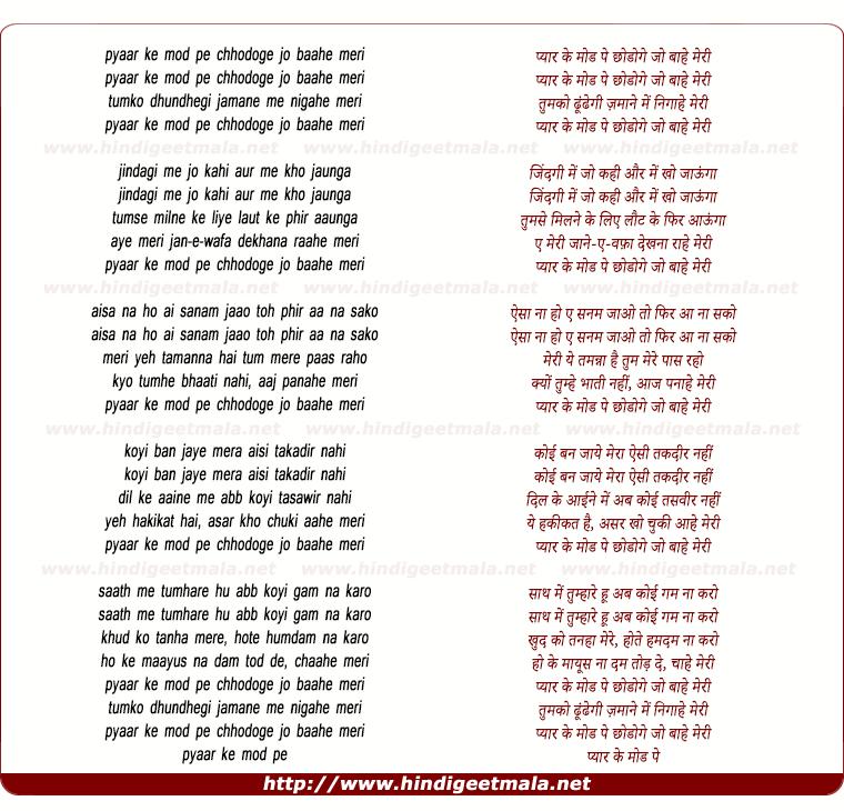 lyrics of song Pyar Ke Mod Pe Chhodoge Jo Baahe Meri