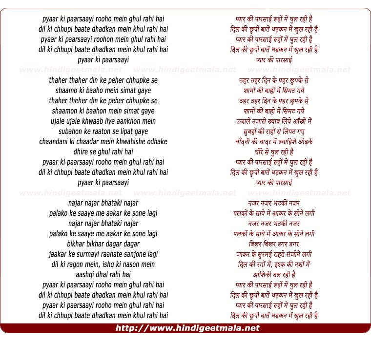 lyrics of song Pyar Ki Parsayi Ruho Mein Ghul Rahi Hai