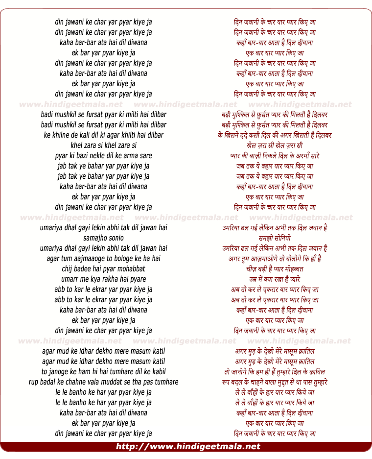 lyrics of song Din Jawani Ke Char Yaar, Pyar Kiye Ja
