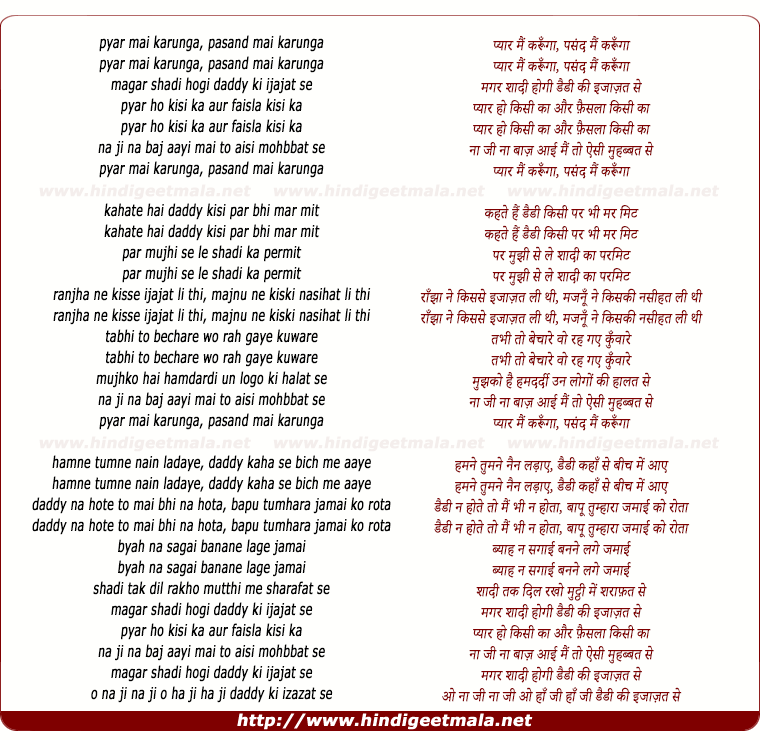 lyrics of song Pyar Main Karunga, Pasand Main Karunga