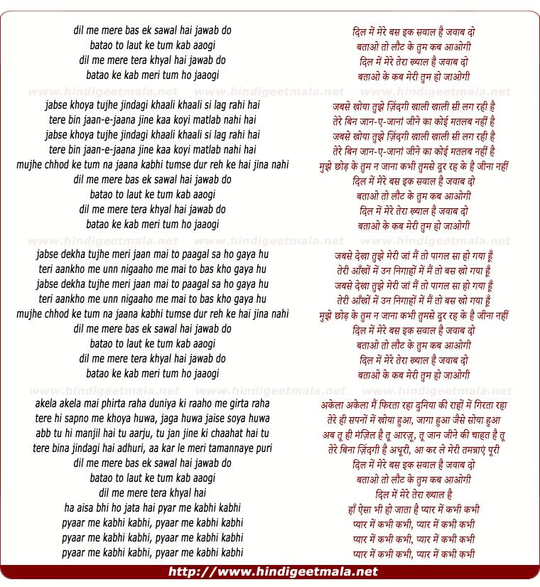 lyrics of song Pyaar Me Kabhee Kabhee