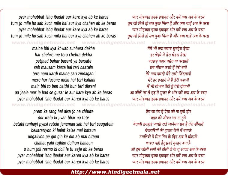 lyrics of song Pyaar Mohabbat