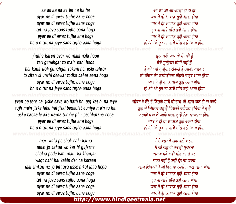 lyrics of song Pyaar Ne Di Aawaaz Tujhe Aana Hoga