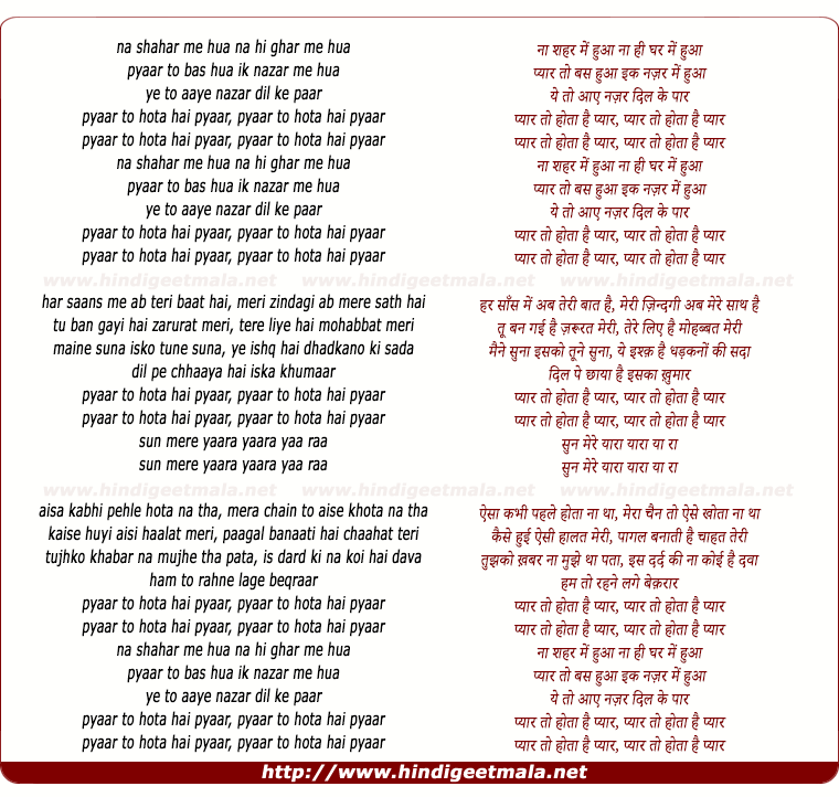 lyrics of song Pyaar To Hota Hai Pyaar