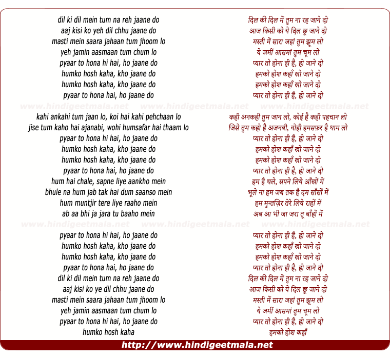 lyrics of song Pyaar Toh Hona Hai, Ho Jaane Do