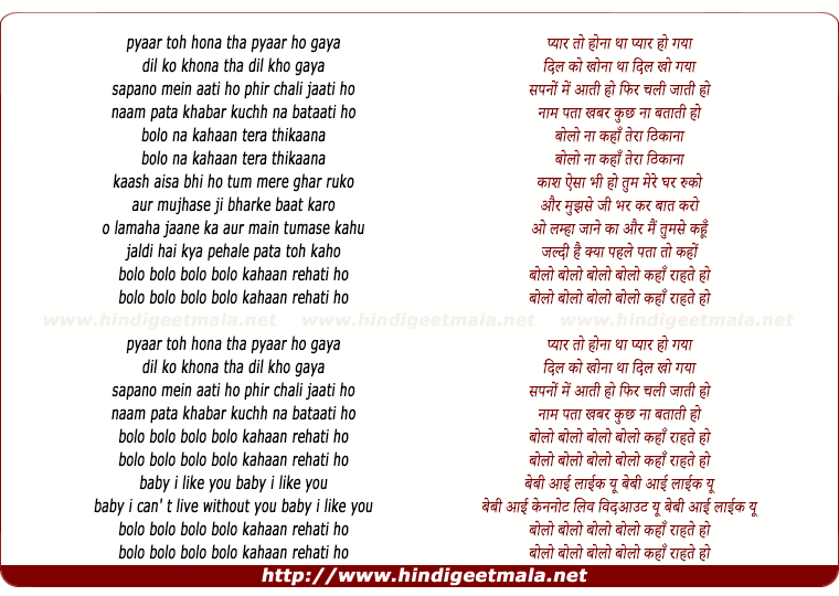 lyrics of song Pyaar Toh Hona Tha, Pyaar Ho Gaya