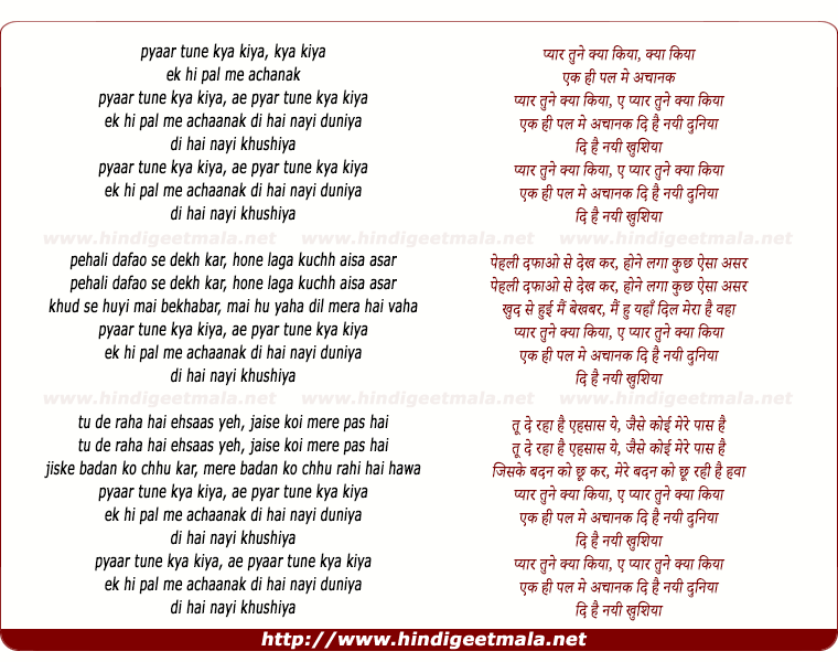 lyrics of song Pyaar Tune Kya Kiya