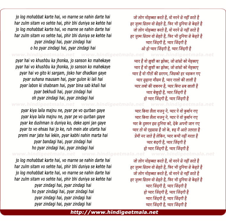 lyrics of song Pyaar Zindagi Hai