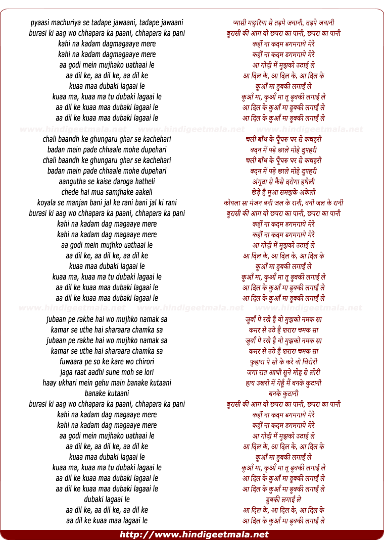 lyrics of song Pyaasi Machuriya Se Tadape