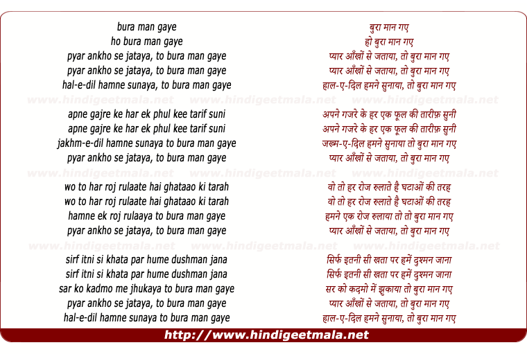 lyrics of song Pyaar Aankho Se Jataya To