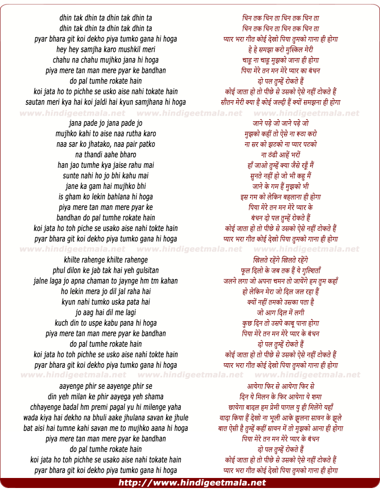 lyrics of song Pyar Bhara Git Koee