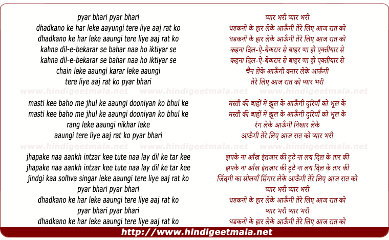 lyrics of song Pyar Bhari Dhadakano Ke Har Leke Aayungi