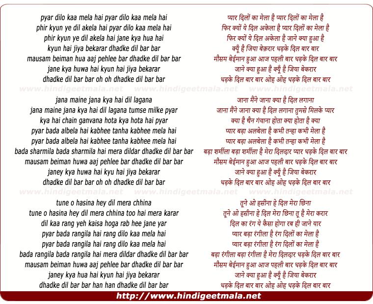 lyrics of song Pyar Dilo Ka Mela Hai