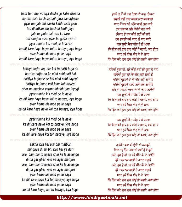 lyrics of song Pyar Hame Kis Mod Pe Le Aaya