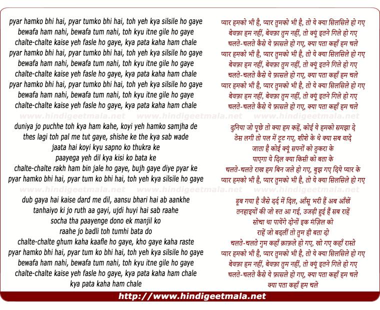 lyrics of song Pyar Hamko Bhee Hai, Pyar Tumko Bhee Hai