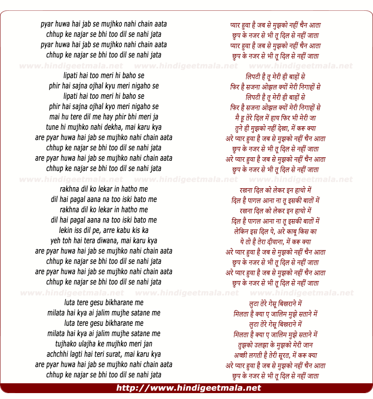 lyrics of song Pyar Huwa Hai Jab Se Mujhko