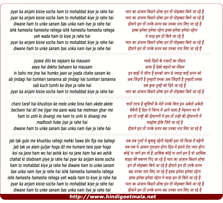 lyrics of song Pyar Kaa Anjam Kisne Socha