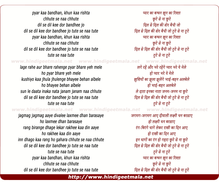 lyrics of song Pyar Kaa Bandhan, Khun Kaa Rishta