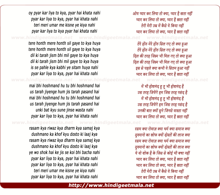 lyrics of song Pyar Kar Liya Toh Kya