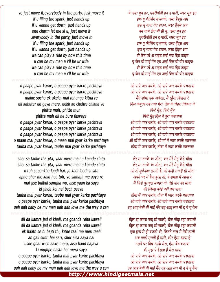 lyrics of song O Paape Pyar Karke Pachtaya