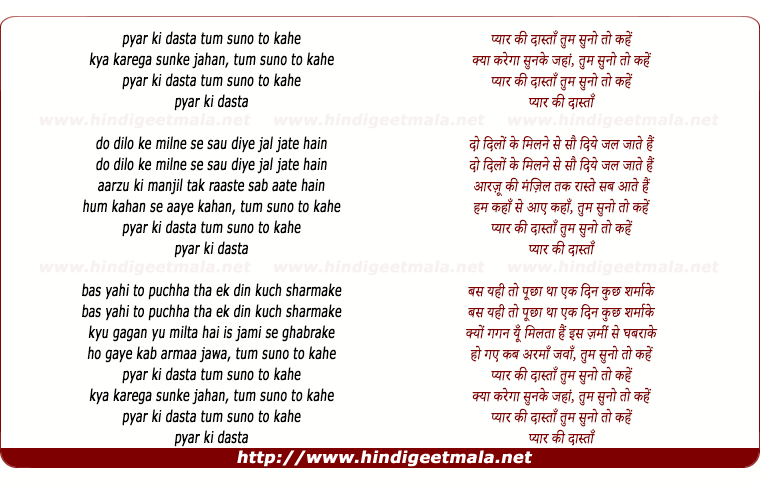 lyrics of song Pyar Ki Dastan Tum Suno To Kahe
