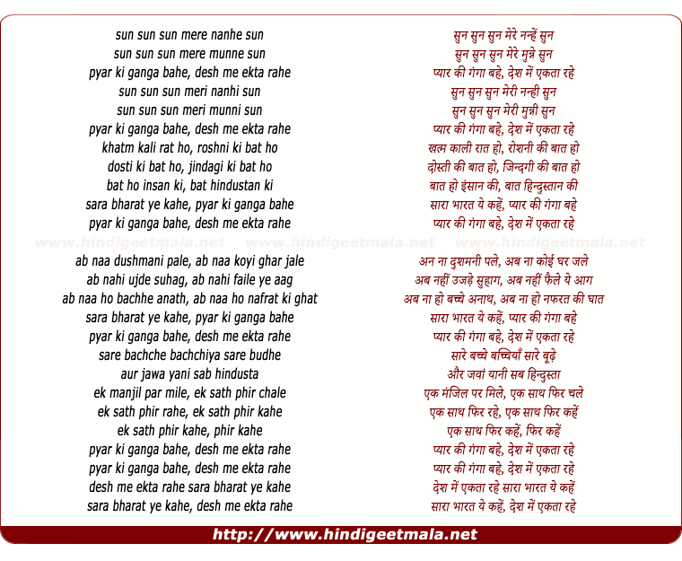lyrics of song Pyar Kee Ganga Bahe