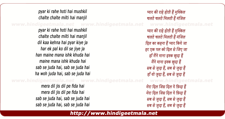 lyrics of song Pyar Kee Rahe Hoti Hain Mushkil