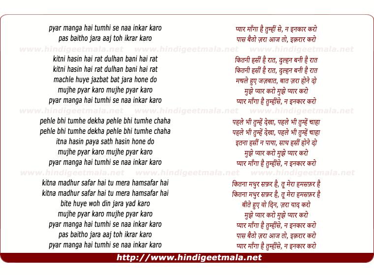 lyrics of song Pyar Manga Hai Tumhee Se Naa Inkar Karo
