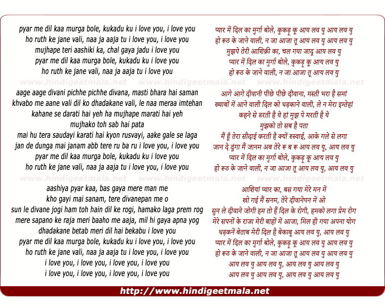 lyrics of song Pyar Me Dil Kaa Murga Bole Kukadu Ku