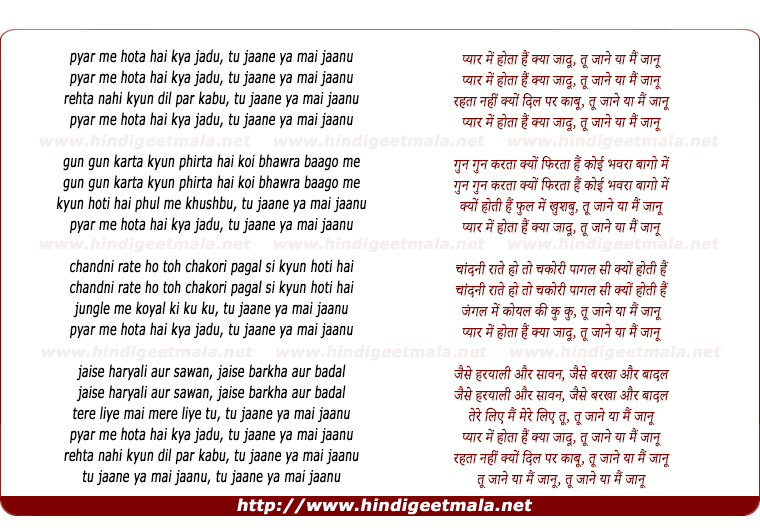 lyrics of song Pyar Me Hota Hai Kya Jadu