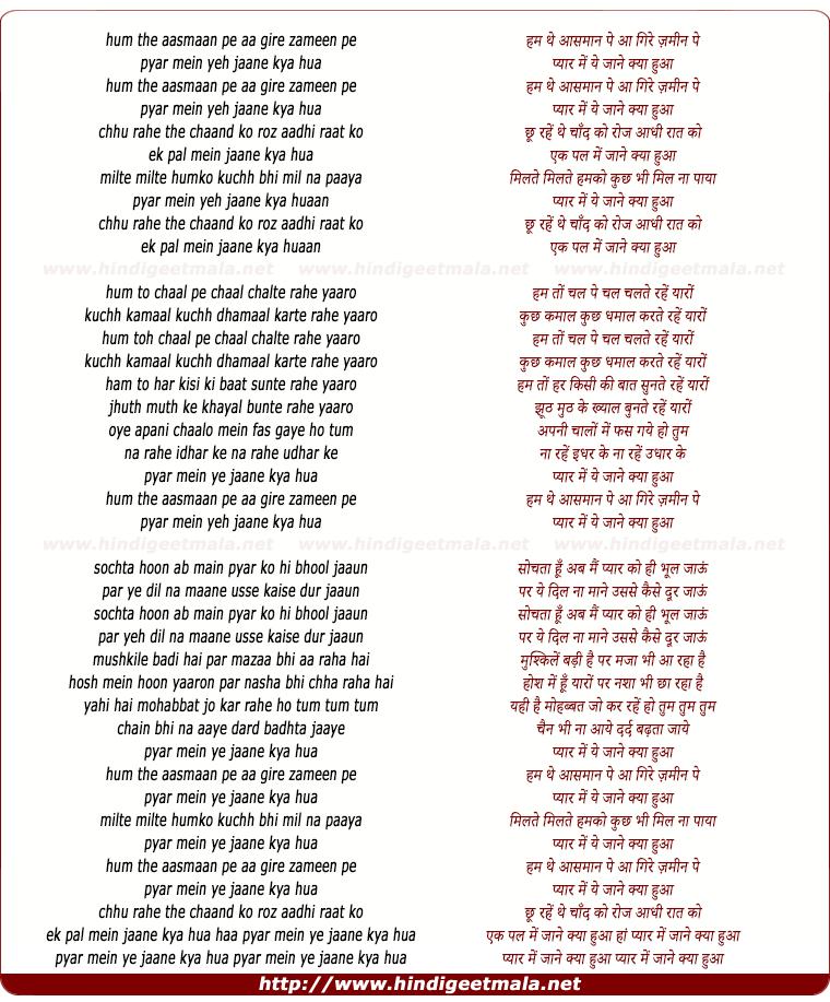 lyrics of song Pyar Mein Yeh Jaane Kya Huaan