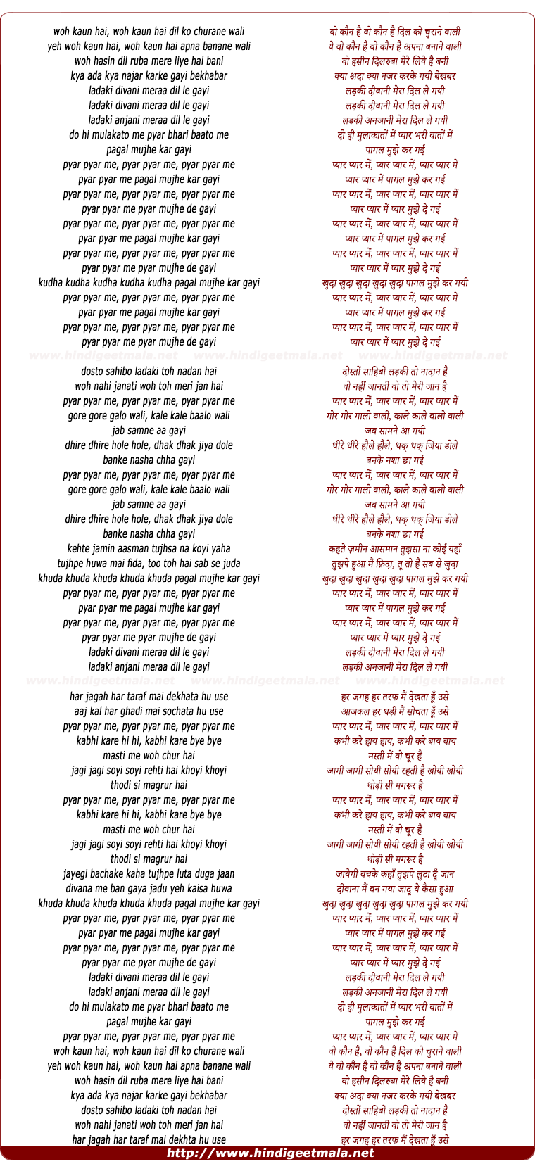 lyrics of song Pyar Pyar Me