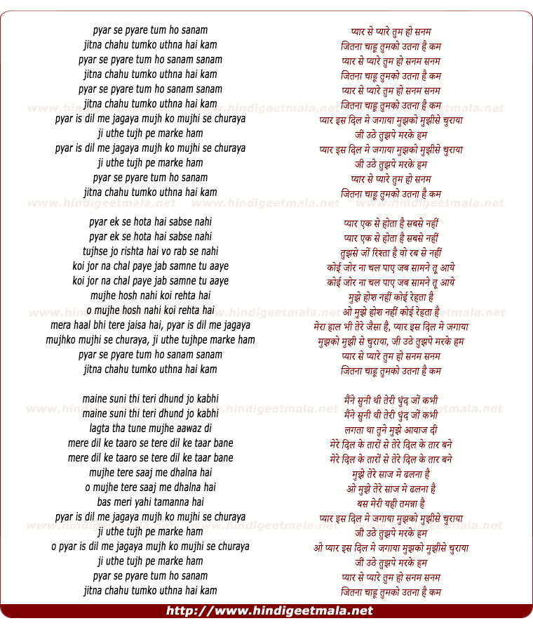 lyrics of song Pyar Se Pyare Tum The Sanam