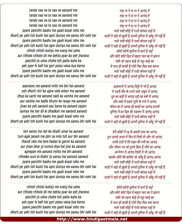 lyrics of song Pyare Panchhee Banho Me Gatee Koyal Raho Me