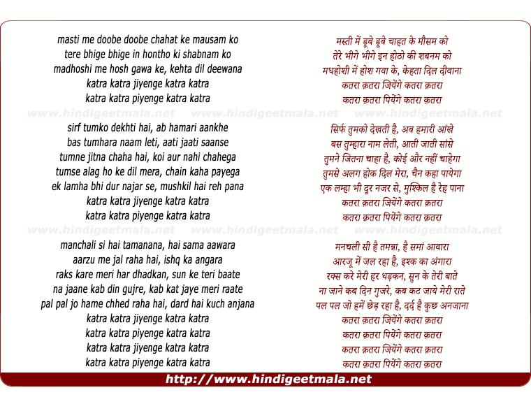 lyrics of song Qatra Qatra Jeeyenge Qatra Qatra