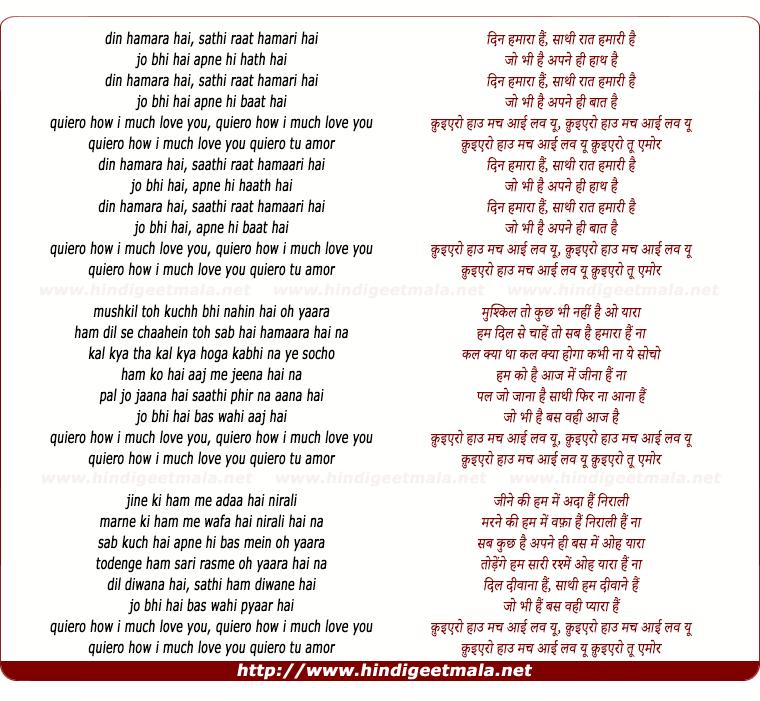 lyrics of song Quiero How Much I Love You, Din Hamara Hai