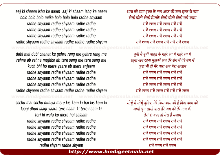 lyrics of song Raadhe Shyaam
