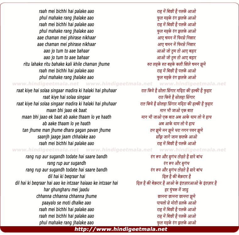 lyrics of song Raah Mein Bichhi Hain Palake Aao