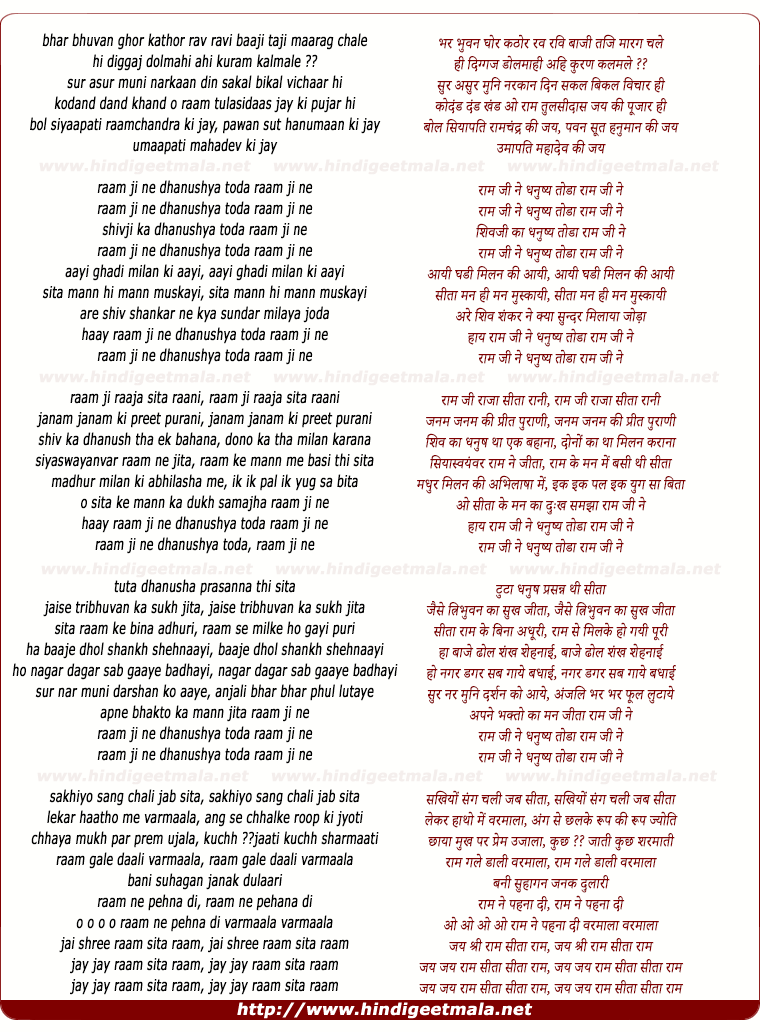 lyrics of song Raam Ji Ne Dhanushya Toda, Raam Ji Ne