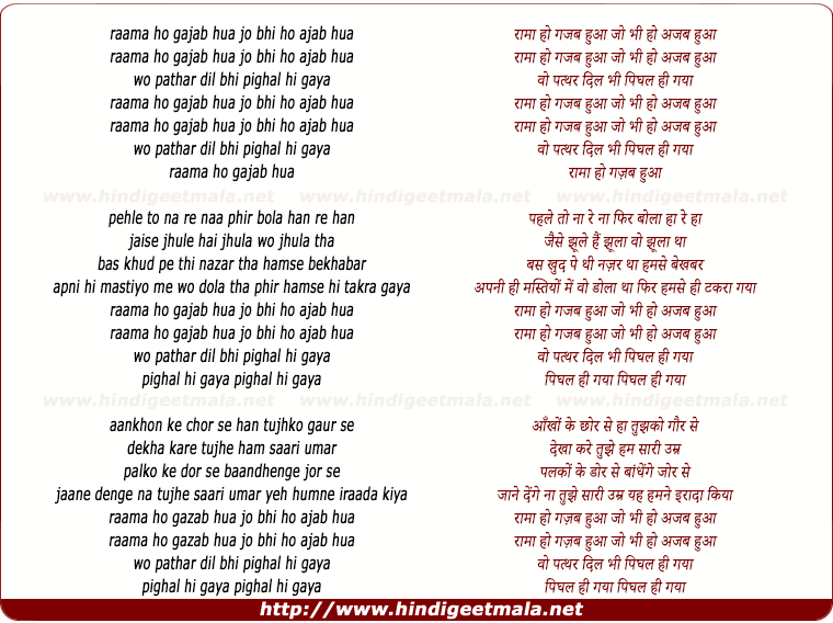 lyrics of song Raama Ho Gajab Huwa