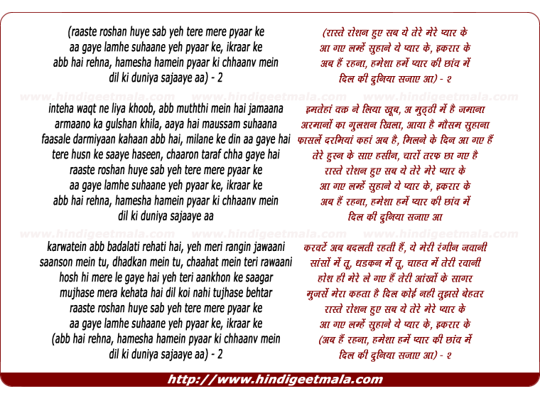 lyrics of song Raaste Roshan Huye Sab